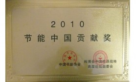 節能中國貢獻獎