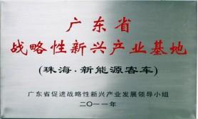 廣(guang)東省戰略性新興產業(ye)基地