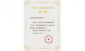 廣(guang)東省高(gao)新lu)際醪分? /></a></i><span>廣(guang)東省高(gao)新lu)際醪分?/span></li><li><i><a href=