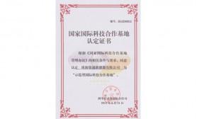 國際科技合作基地認(ren)證證書