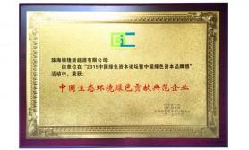 中國生態(tai)環境綠色(se)貢獻典(dian)範企業(ye)