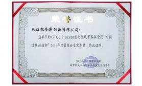 中國道路運輸杯`2016年(nian)度最佳公交(jiao)客車獎