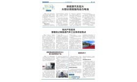 《銀隆新能源》報(bao)-第三期 第二版