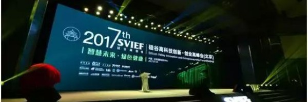 2017 SVIEF: Yinlong Energy Won the Sino-US Cross Border Innovation Award