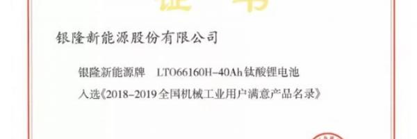 銀隆鈦(tai)酸鋰電池 榮登(deng)《2018-2019年度全國機械工(gong)業用戶滿意(yi)產品名錄》
