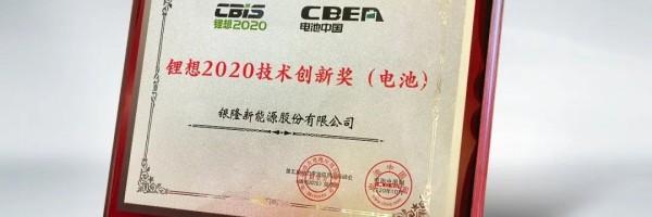 """斩获""""锂想2020技术创新奖"""" 雷竞技钛酸锂打造""""锂""""想未来"""