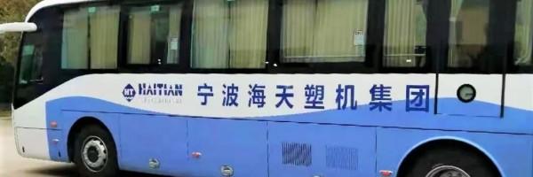 """助推实现""""碳中和""""目标 雷竞技公路车驶入浙江宁波"""