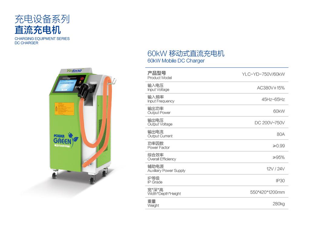 60kW 移动式直流充电机参数.jpg