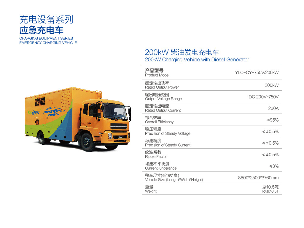 200kW 柴油发电充电车参数.jpg