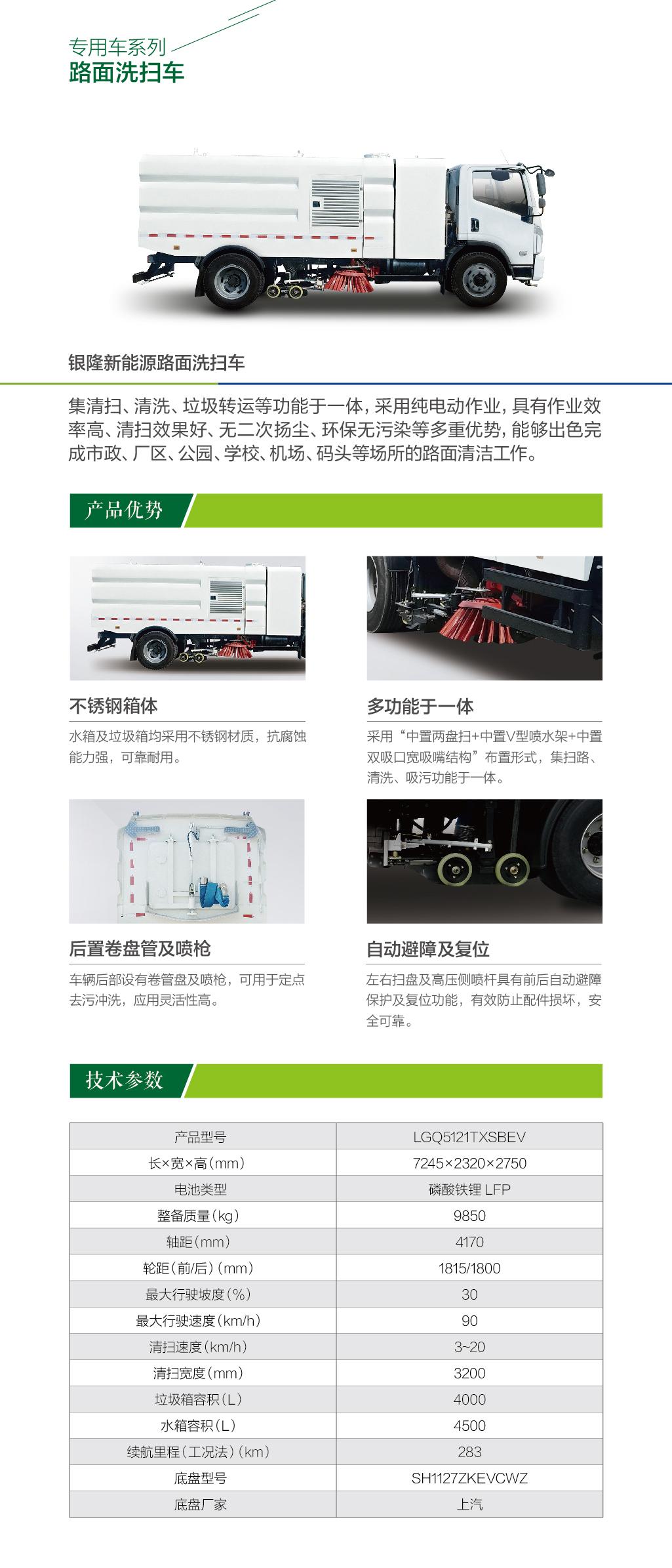 LGQ5121TXSBEV路面洗扫车.jpg
