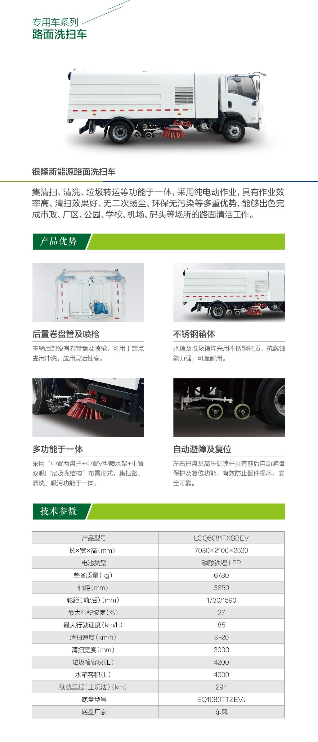 LGQ5081TXSBEV路面洗扫车.jpg