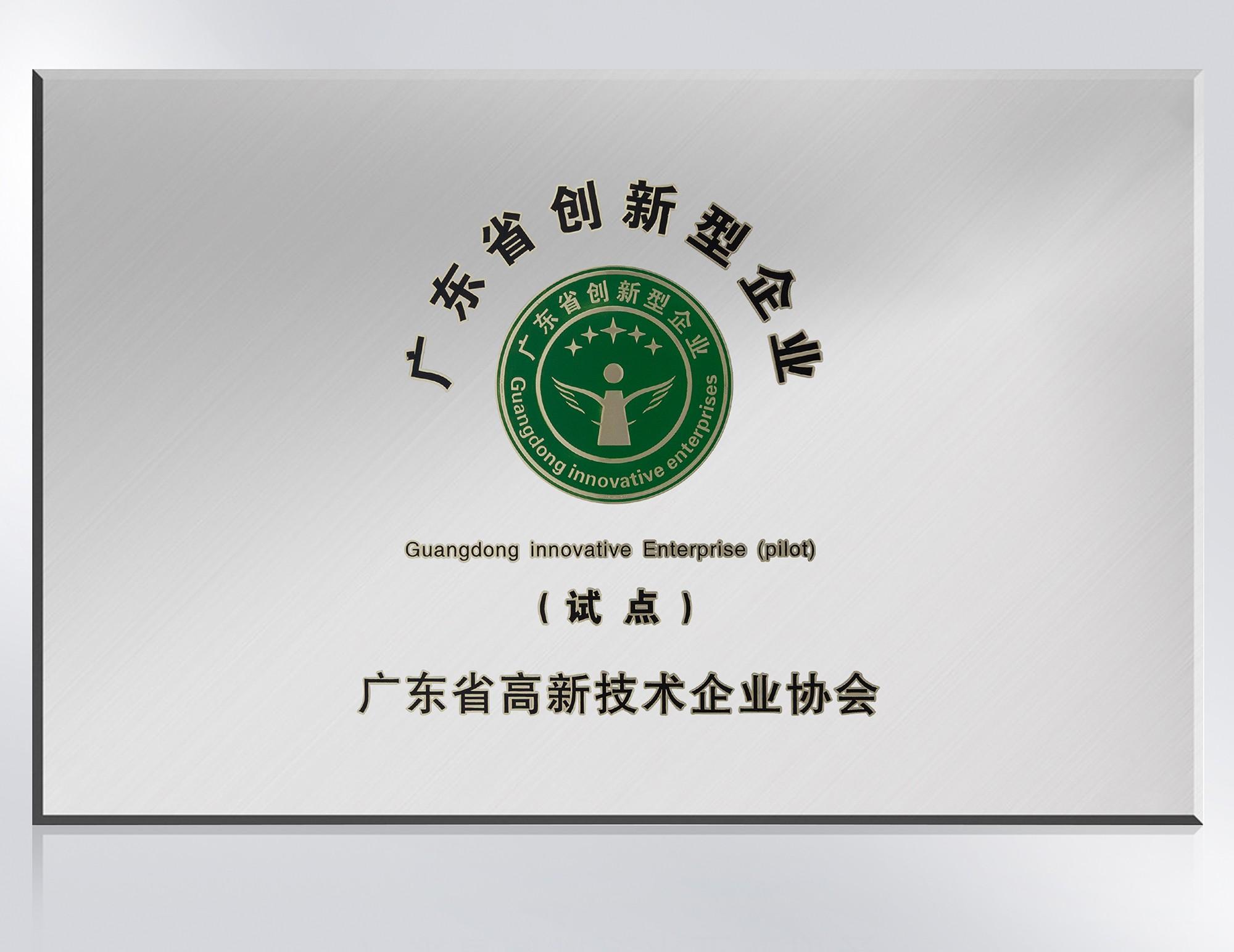 广东省创新型企业(试点)