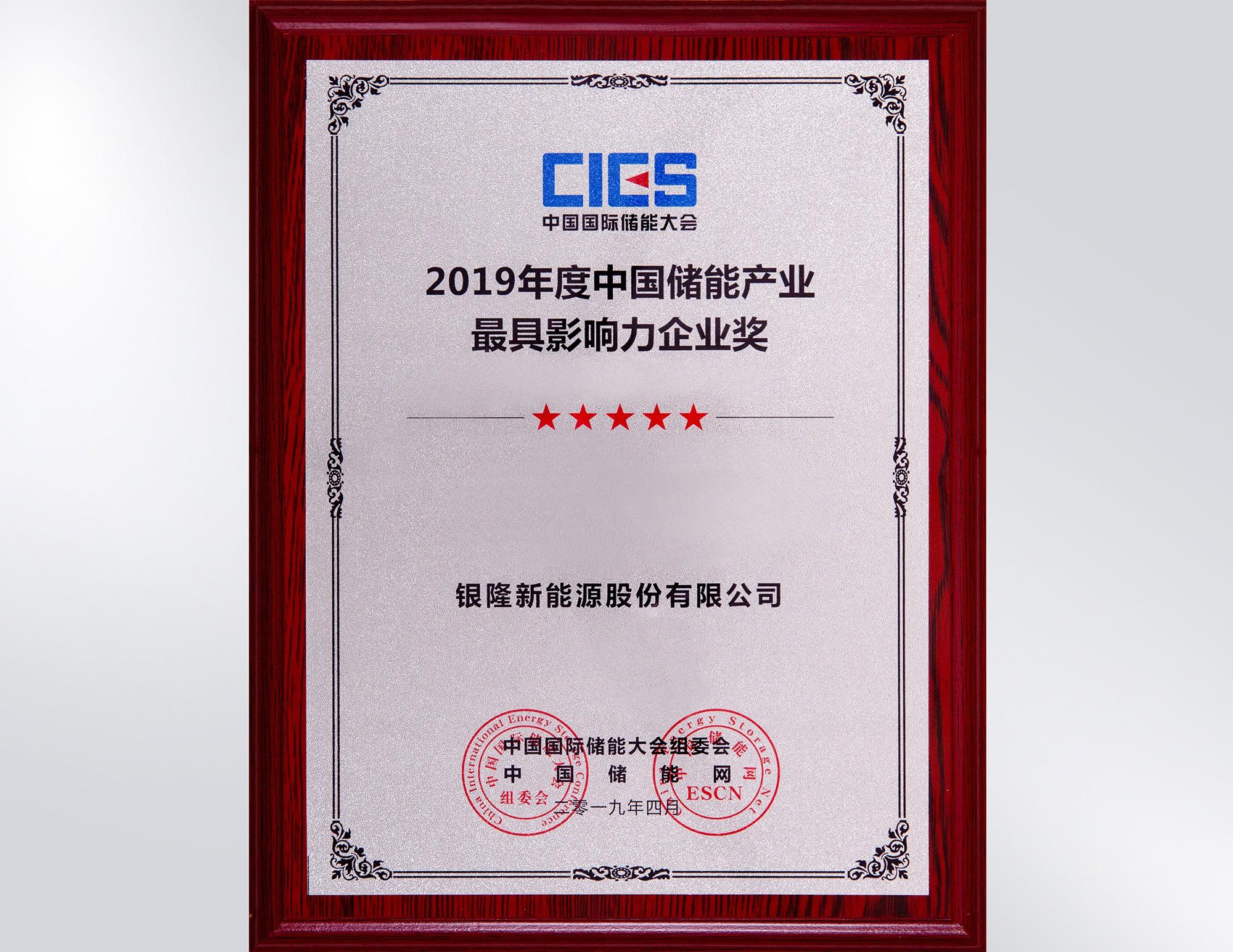 2019年度中国雷竞技App产业最具影响力企业奖