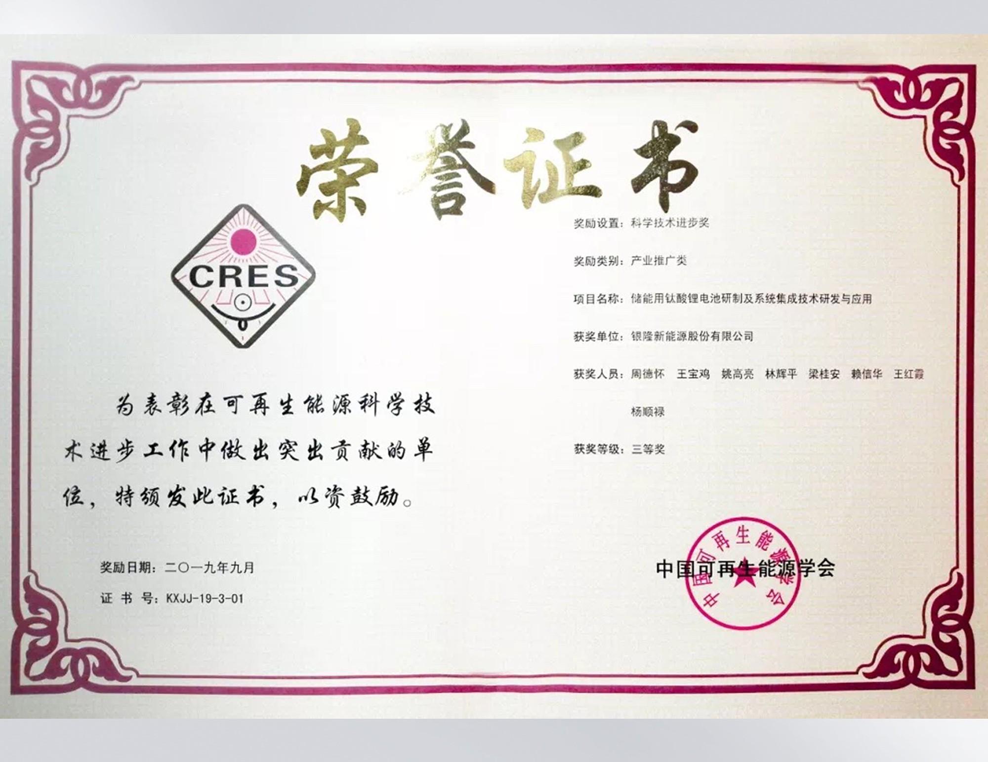 中国可再生能源学会科学技术进步三等奖