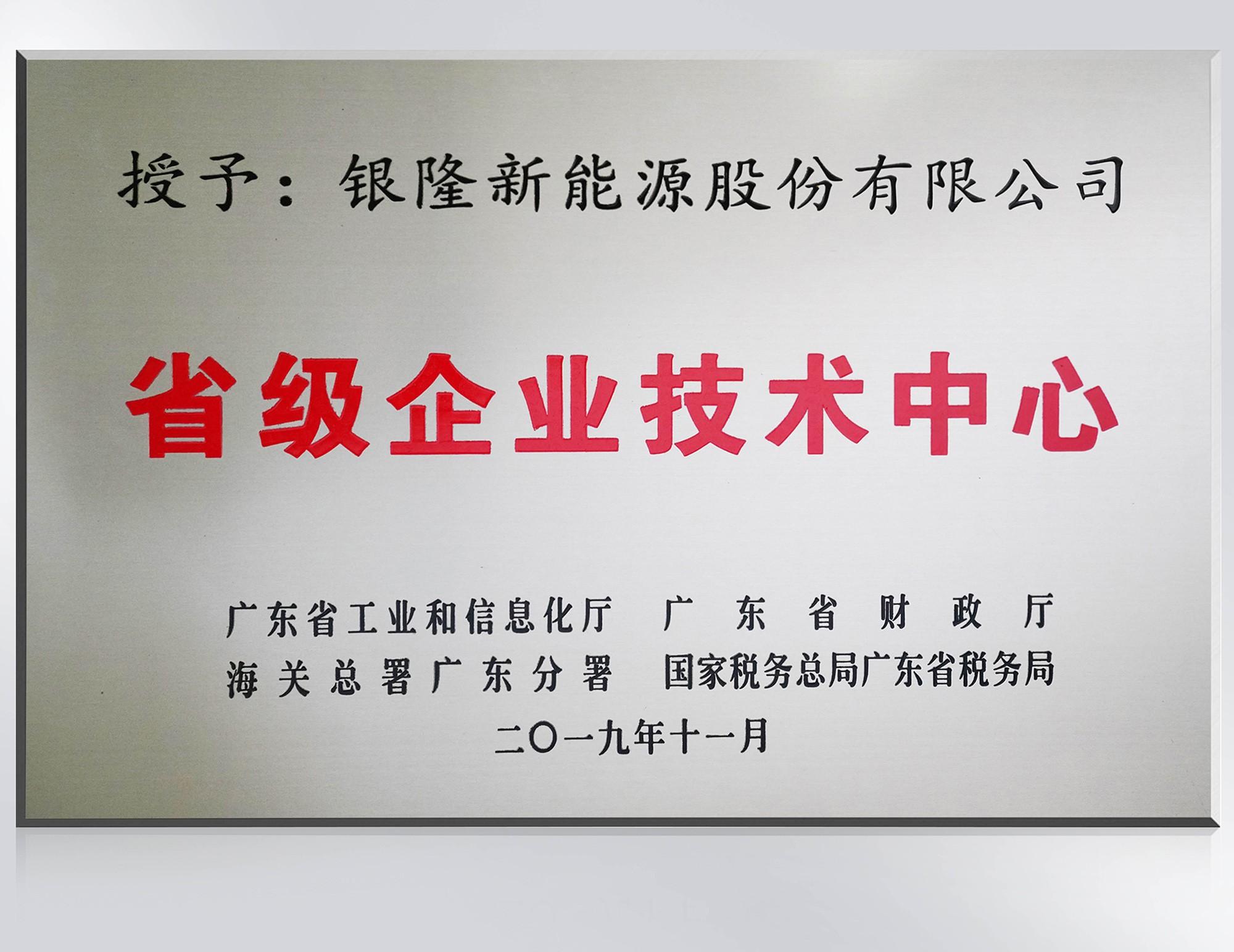省级企业技术中心证书