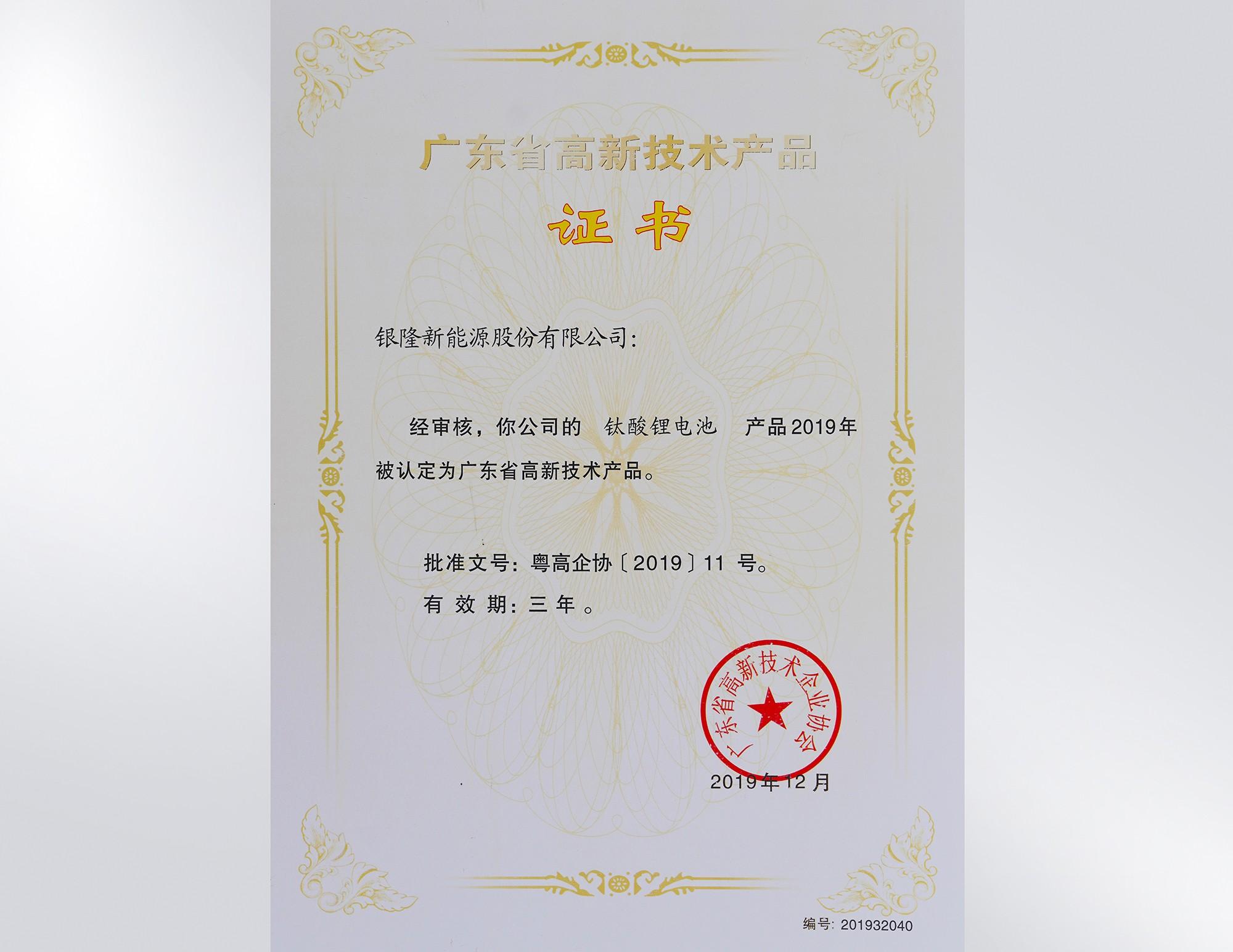广东省高新技术产品证书(钛酸锂电池)-雷竞技雷竞技官网DOTA2,LOL,CSGO最佳电竞赛事竞猜股份有限公司
