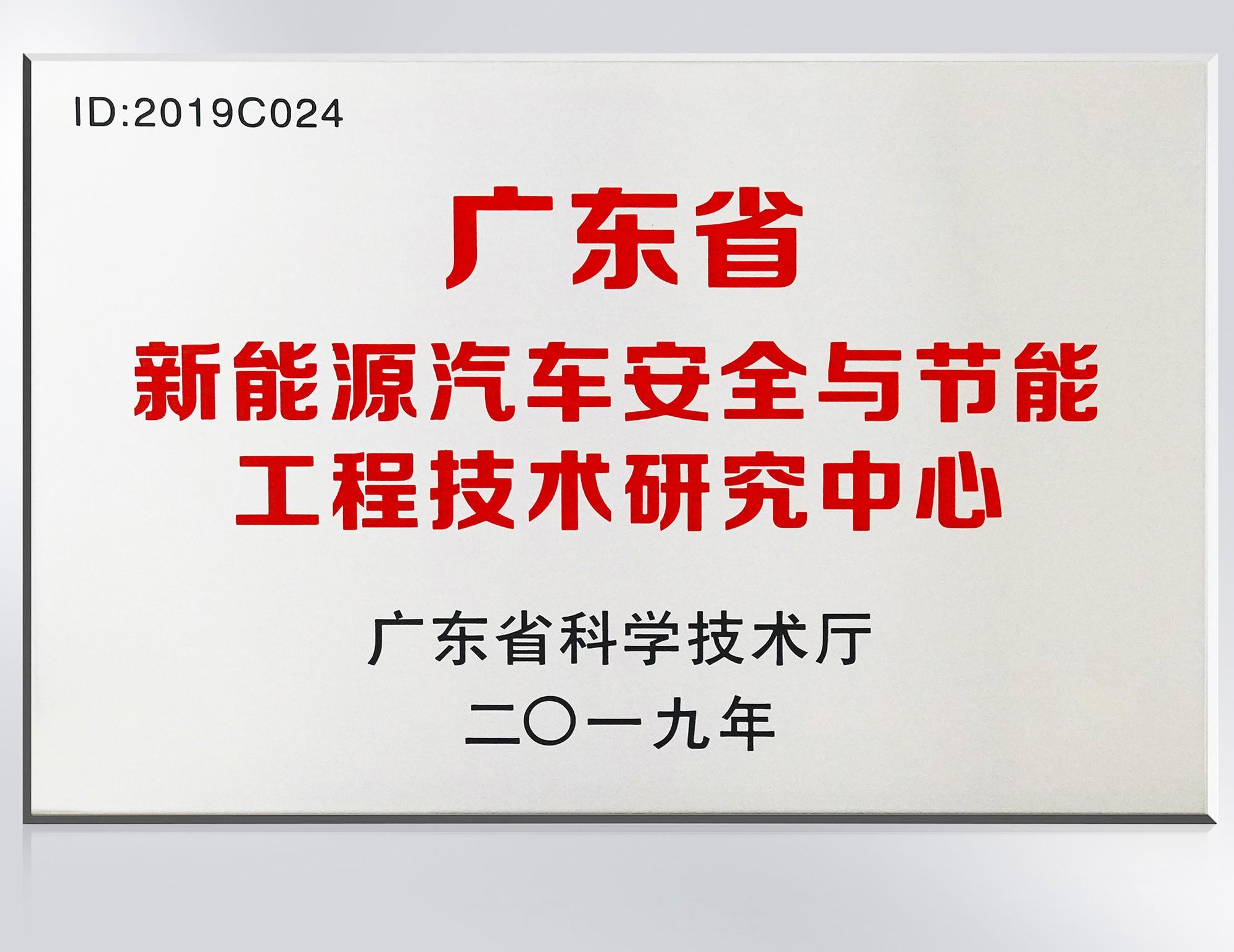 广东省雷竞技官网DOTA2,LOL,CSGO最佳电竞赛事竞猜汽车安全与节能工程技术研究中心