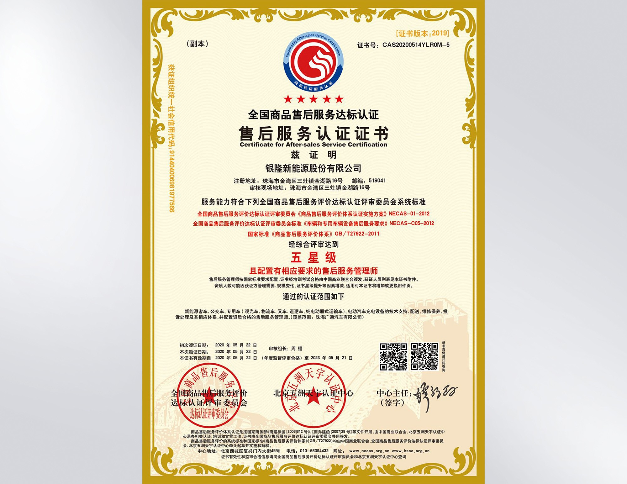 CAS售后服务认证五星级