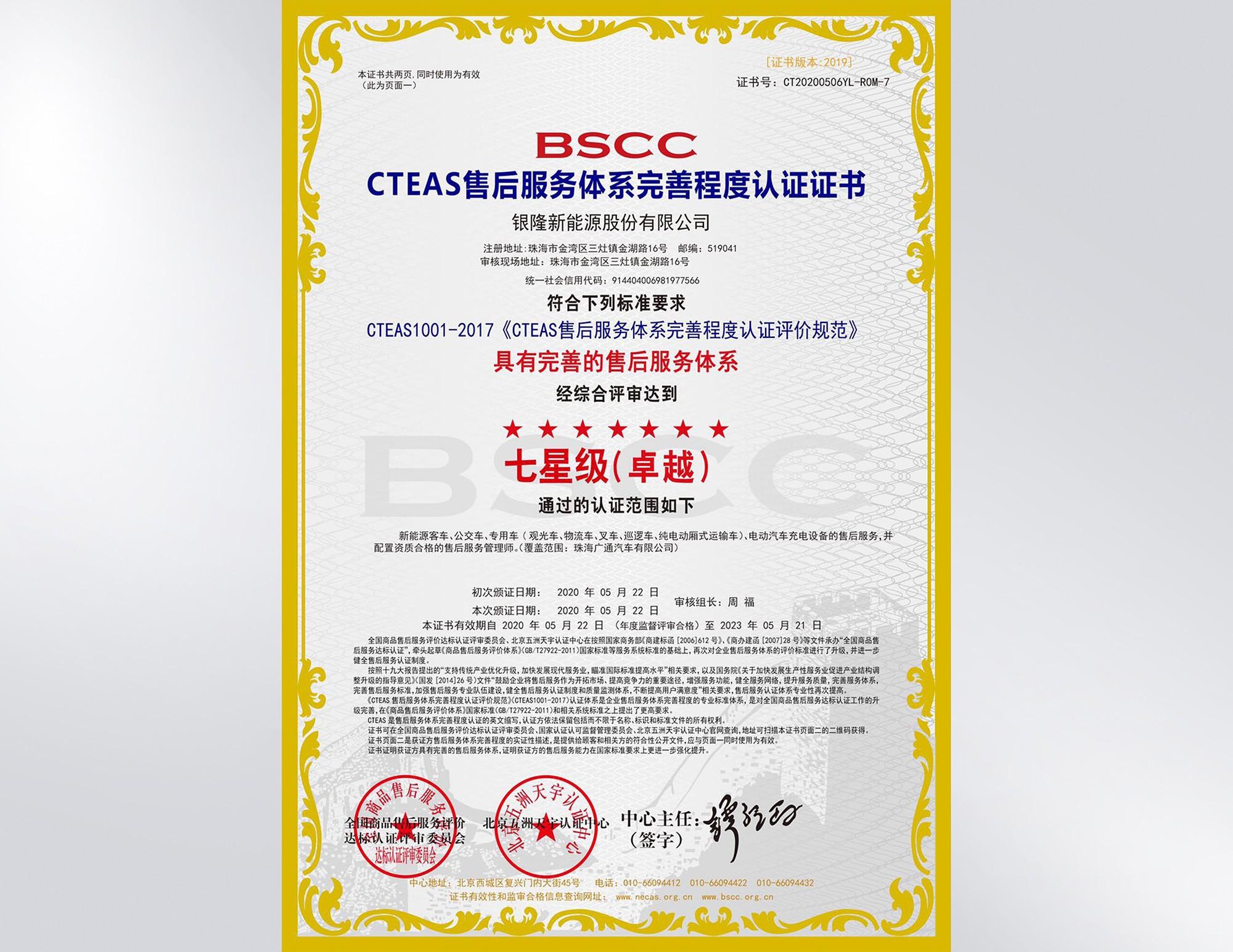 CTEAS售后服务体系完善程度认证七星级(卓越)认证证书