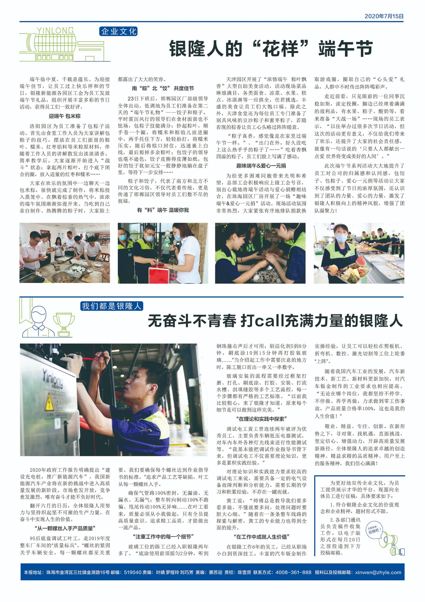 《雷竞技雷竞技官网DOTA2,LOL,CSGO最佳电竞赛事竞猜》报-第七期  第四版
