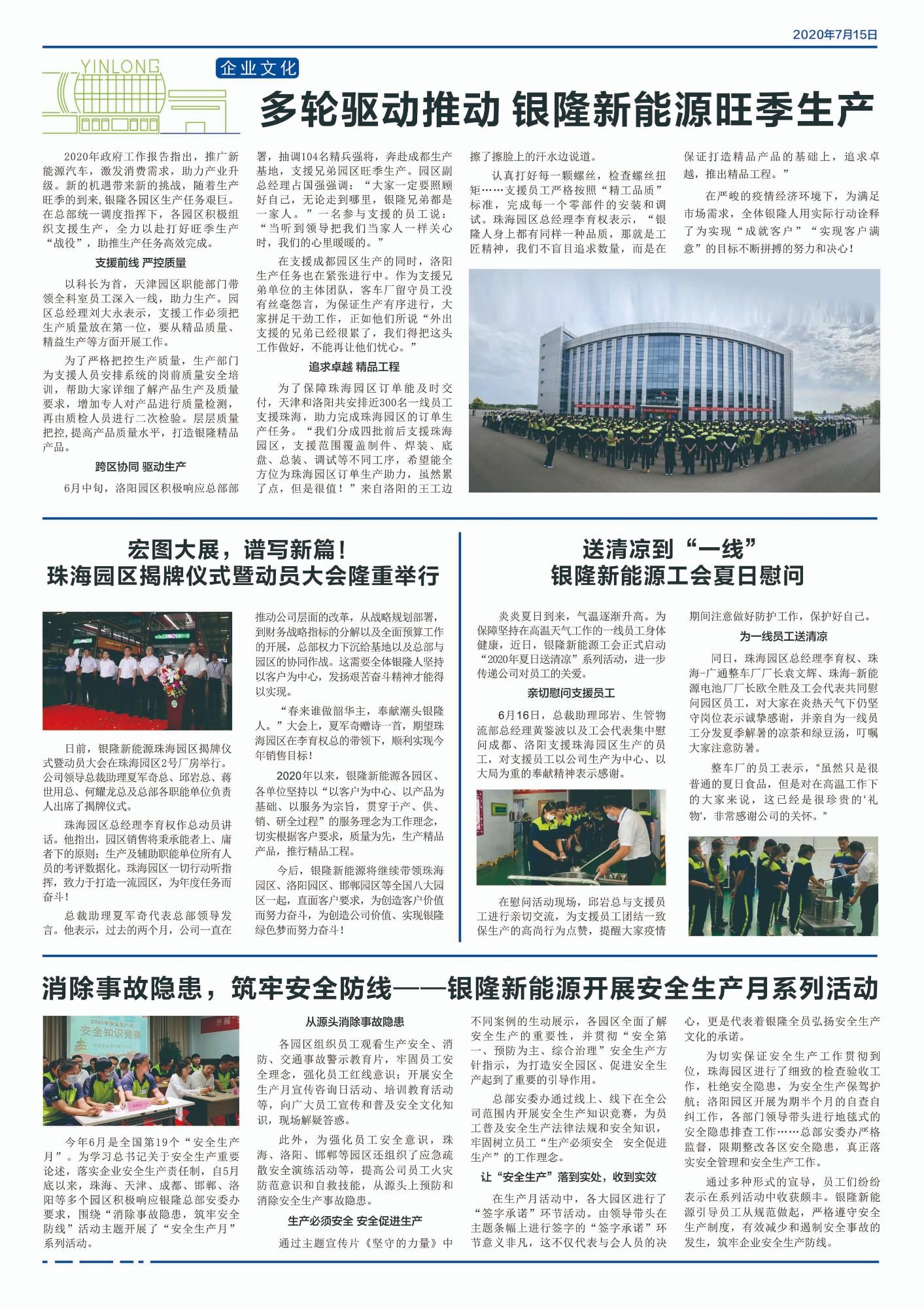 《雷竞技雷竞技官网DOTA2,LOL,CSGO最佳电竞赛事竞猜》报-第七期  第三版